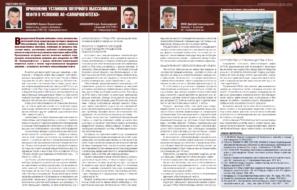Применение установок поточного обессоливания нефти в условиях АО «Самаранефтегаз»