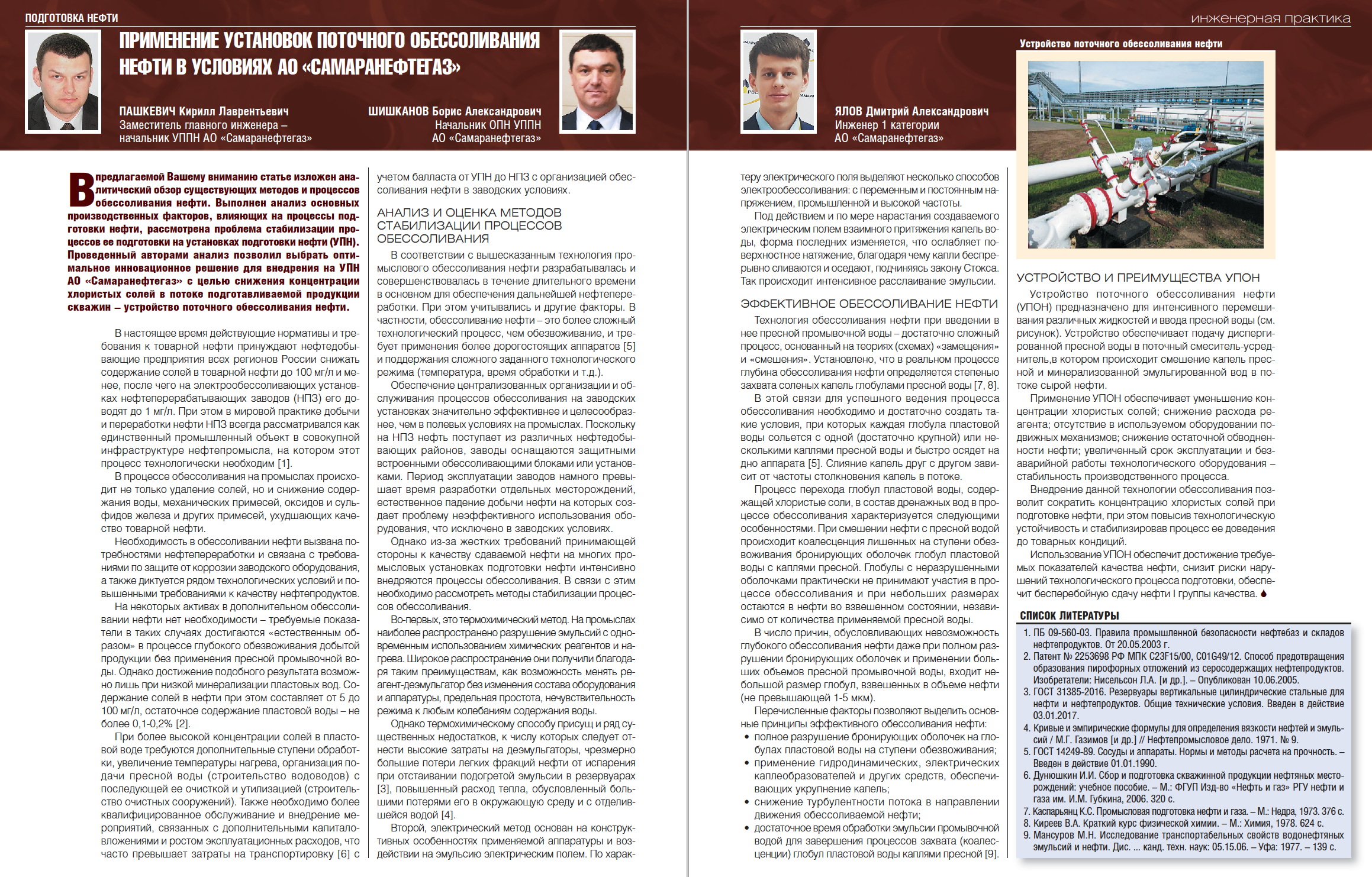 28740 Применение установок поточного обессоливания нефти в условиях АО «Самаранефтегаз»