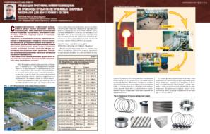 Реализация программы импортозамещения по производству высоколегированных сварочных материалов для нефтегазового сектора