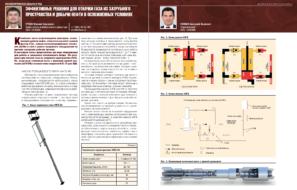 Эффективные решения для откачки газа из затрубного пространства и добычи нефти в осложненных условиях
