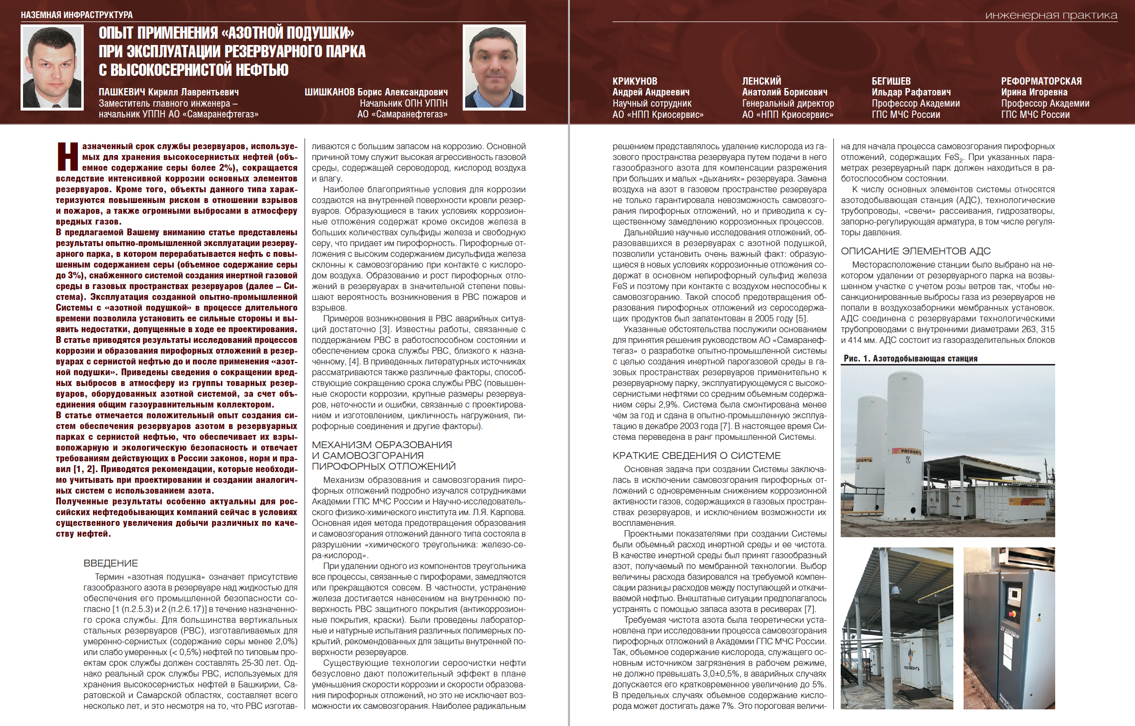 29266 Опыт применения «азотной подушки» при эксплуатации резервуарного парка с высокосернистой нефтью