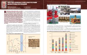 Новые виды дуплексных сталей в арматуростроении для нефтегазовых месторождений
