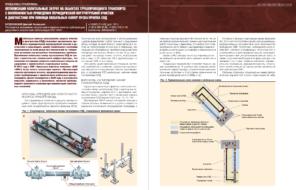 Оптимизация капитальных затрат на объектах трубопроводного транспорта с возможностью проведения периодической внутритрубной очистки и диагностики при помощи мобильных камер пуска/приема СОД
