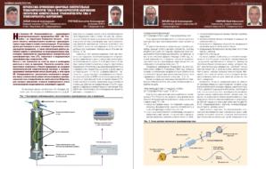 Перспектива применения цифровых измерительных трансформаторов тока и трансформаторов напряжения