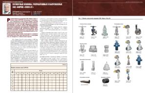 Сегментные клапаны, разработанные и выпускаемые ЗАО «Фирма «Союз-01»