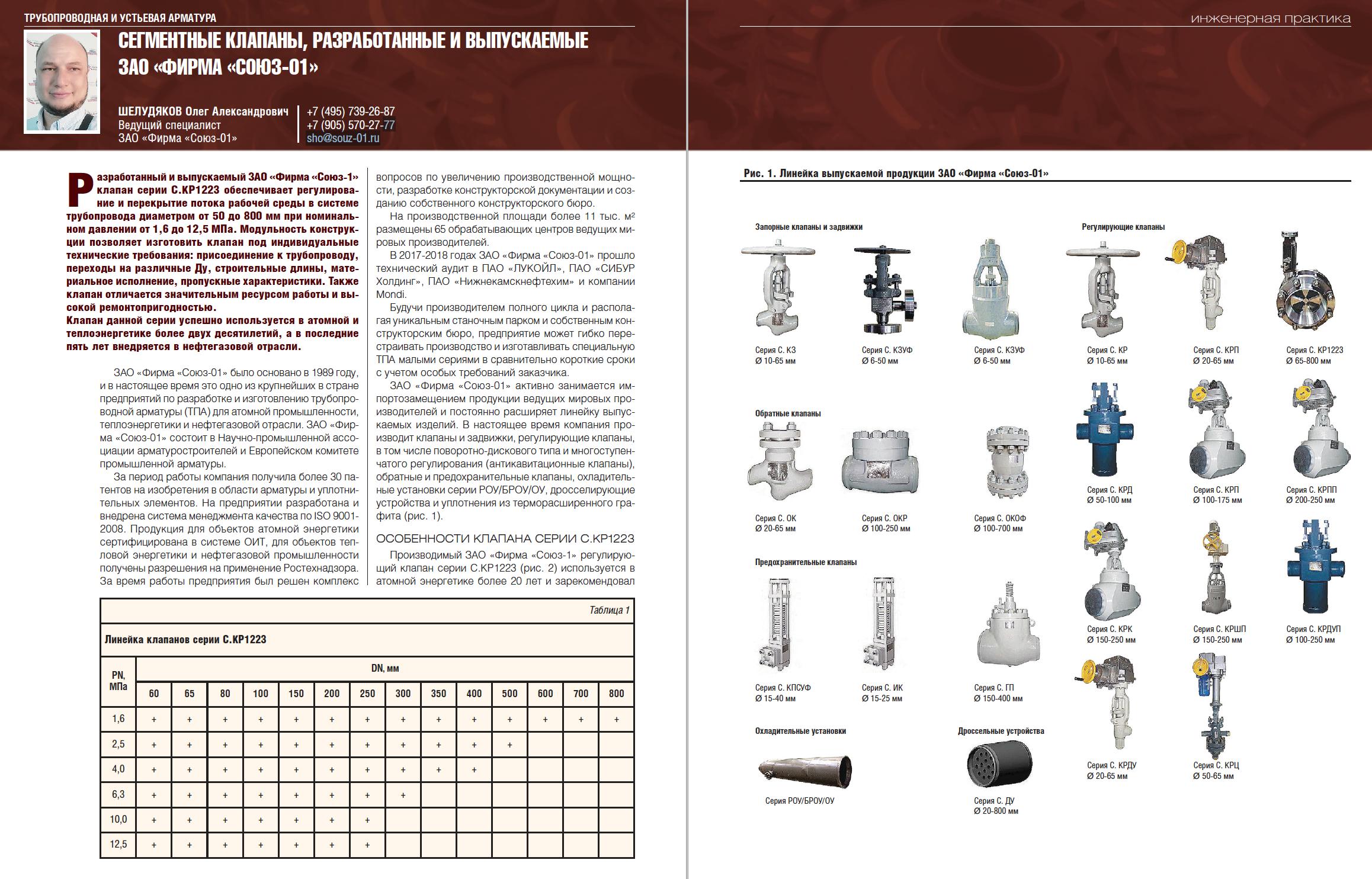 29392 Сегментные клапаны, разработанные и выпускаемые ЗАО «Фирма «Союз-01»