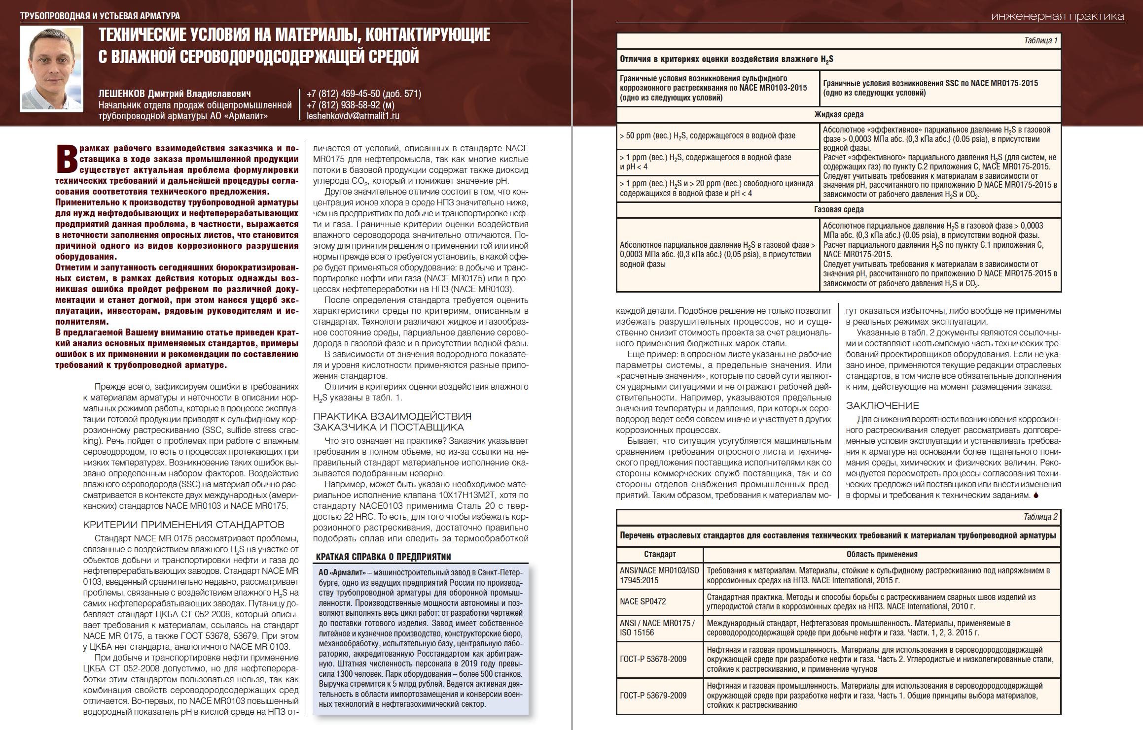 29343 Технические условия на материалы, контактирующие с влажной сероводородсодержащей средой