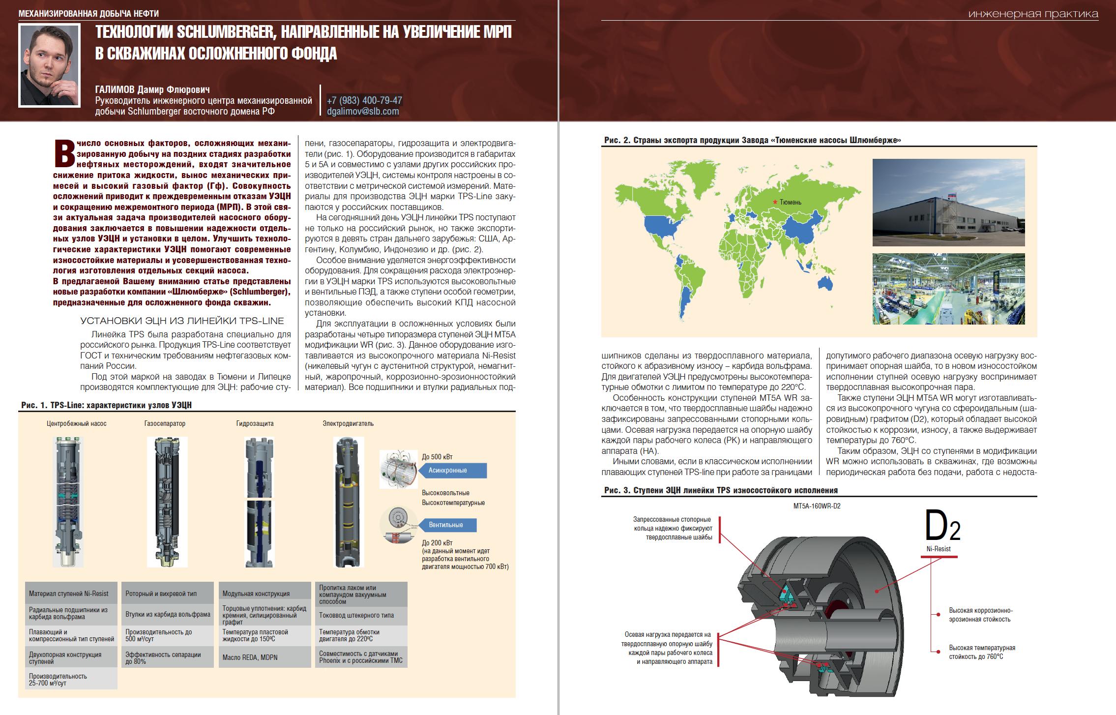 29515 Технологии Schlumberger, направленные на увеличение МРП в скважинах осложненного фонда