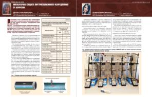 Ингибиторная защита внутрискважинного оборудования от коррозии
