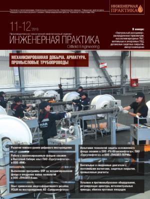 Инженерная практика №11-12/2019