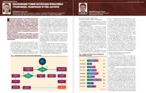 Классификация условий эксплуатации промысловых трубопроводов, ранжирование по риск-факторам