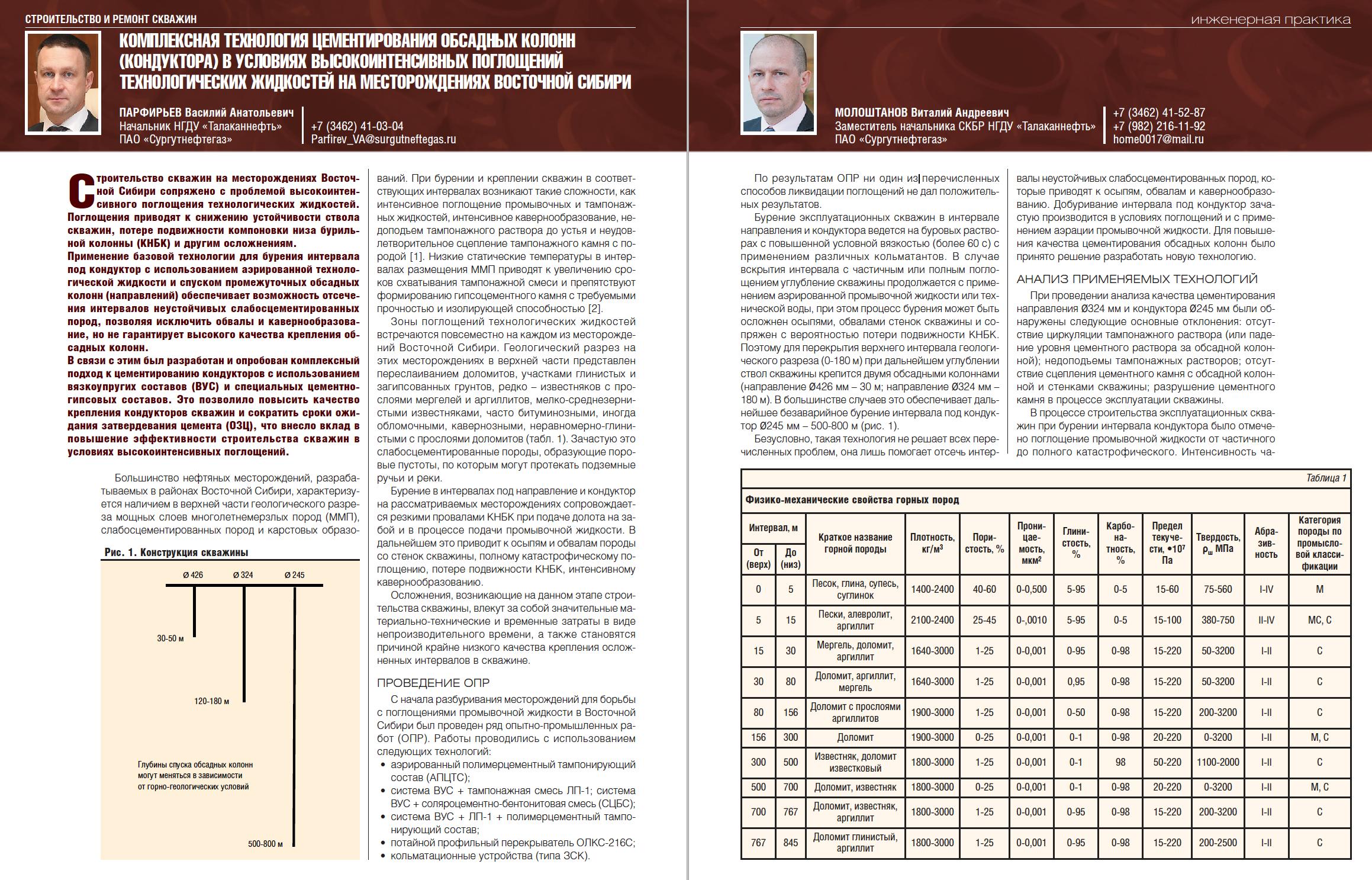 29950 Комплексная технология цементирования ОК в условиях поглощений технологических жидкостей в Восточной Сибири