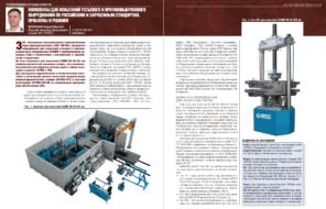 Оборудование для испытаний устьевого и противовыбросового оборудования по российским и зарубежным стандартам. Проблемы и решения