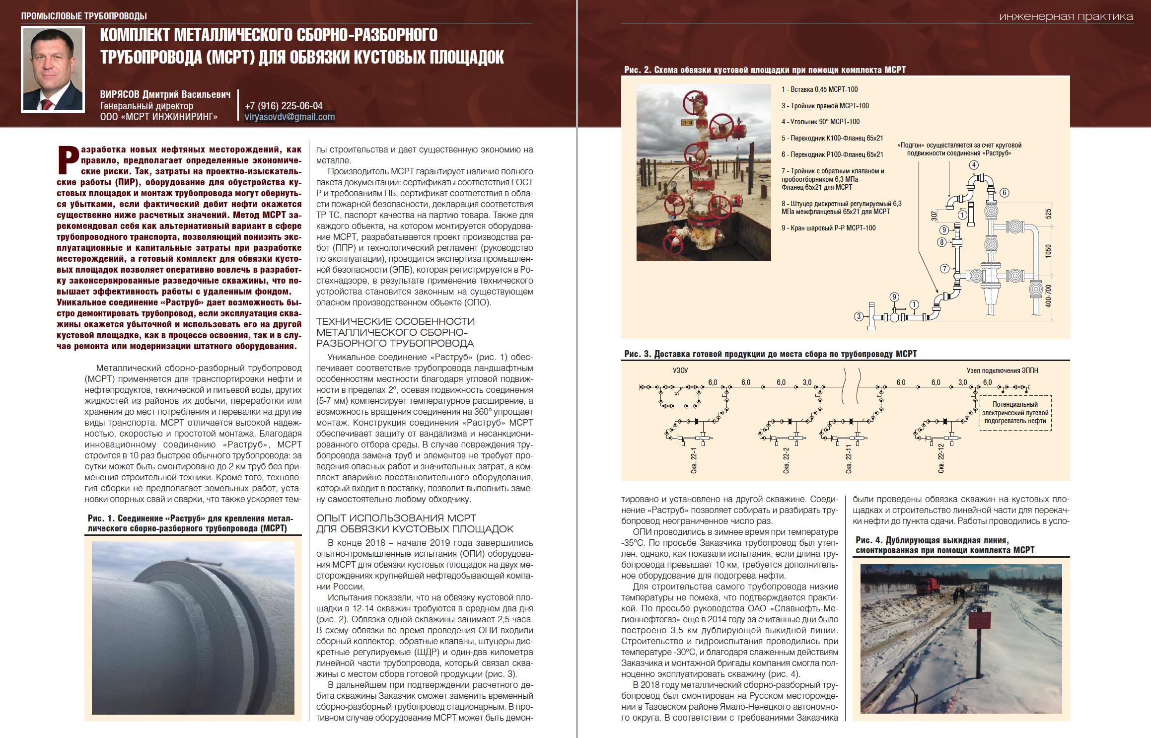 30007 Комплект металлического сборно-разборного трубопровода (МСРТ) для обвязки кустовых площадок