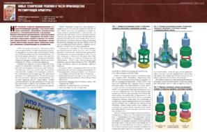 Новые технические решения в части производства регулирующей арматуры