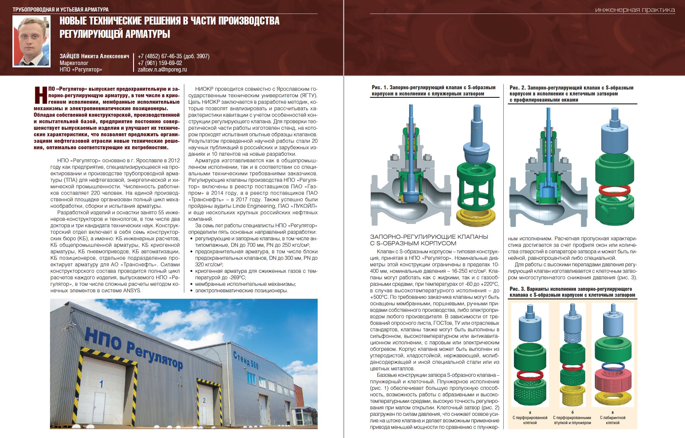 30111 Новые технические решения в части производства регулирующей арматуры