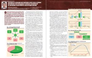 Особенности отложения неорганических солей в ПЗП в условиях Ярактинского месторождения и разработка мероприятий по повышению эффективности эксплуатации скважин