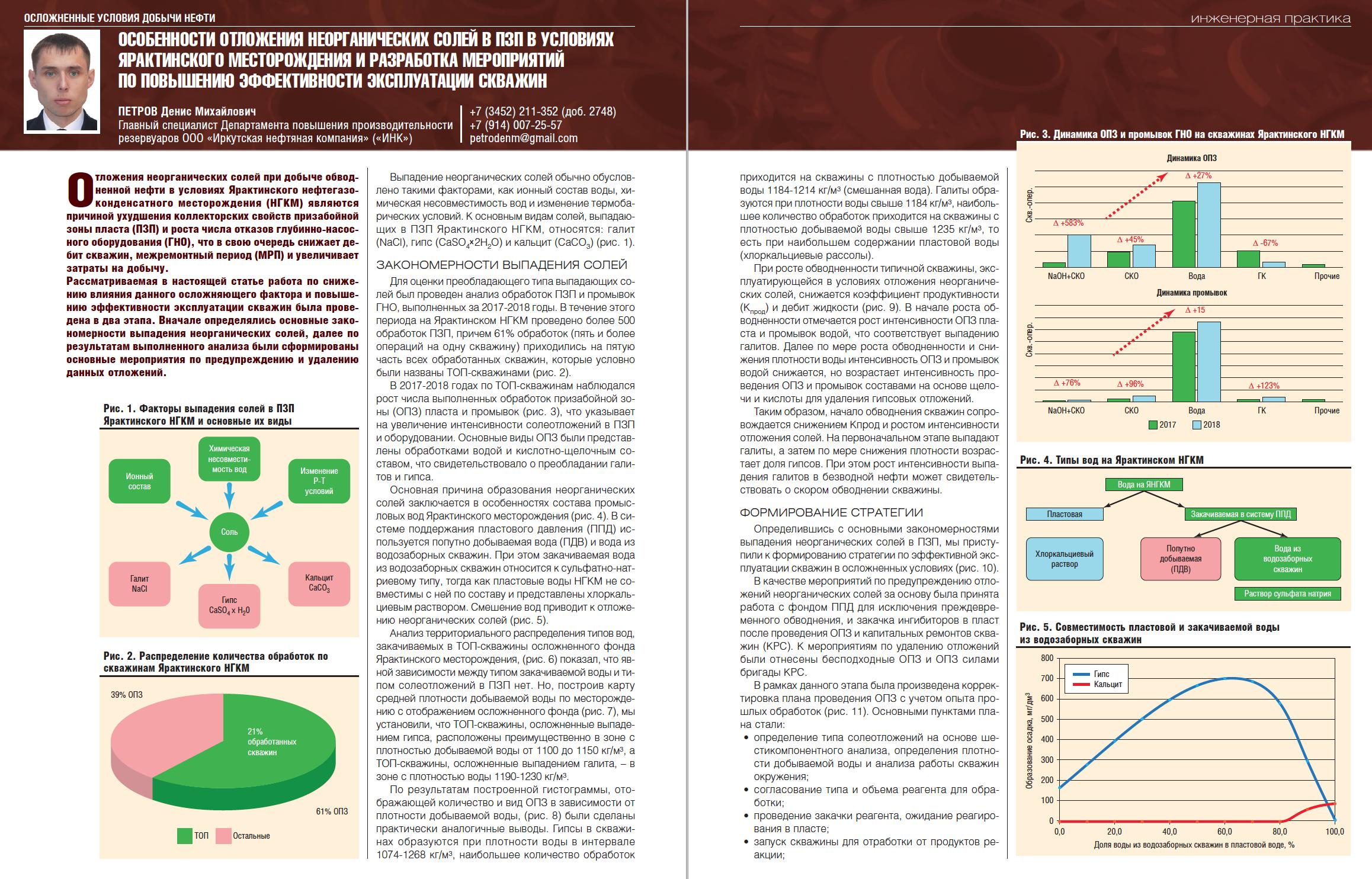 29903 Особенности отложения неорганических солей в ПЗП в условиях Ярактинского м/р