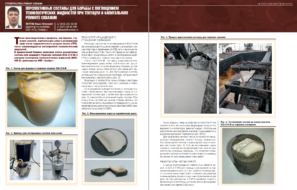 Перспективные составы для борьбы с поглощением технологических жидкостей при текущем и капитальном ремонте скважин