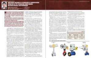 Повышение надежности и безопасности технологических процессов за счет применения новой линейки интеллектуальных электроприводов