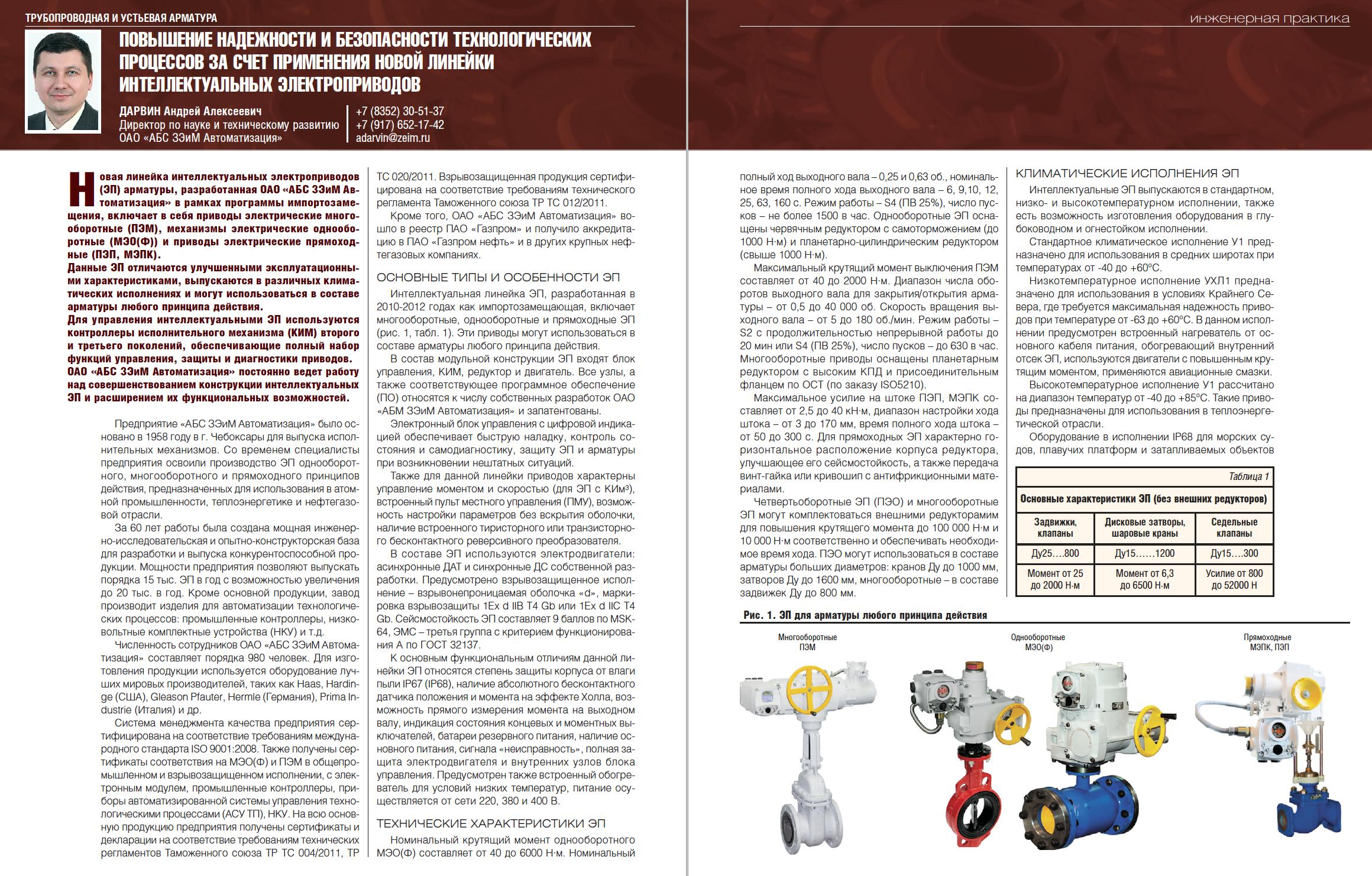 30066 Повышение надежности и безопасности технологических процессов за счет применения новой линейки интеллектуальных электроприводов