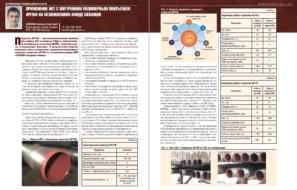 Применение НКТ с внутренним полимерным покрытием АРГОФ на осложненном фонде скважин