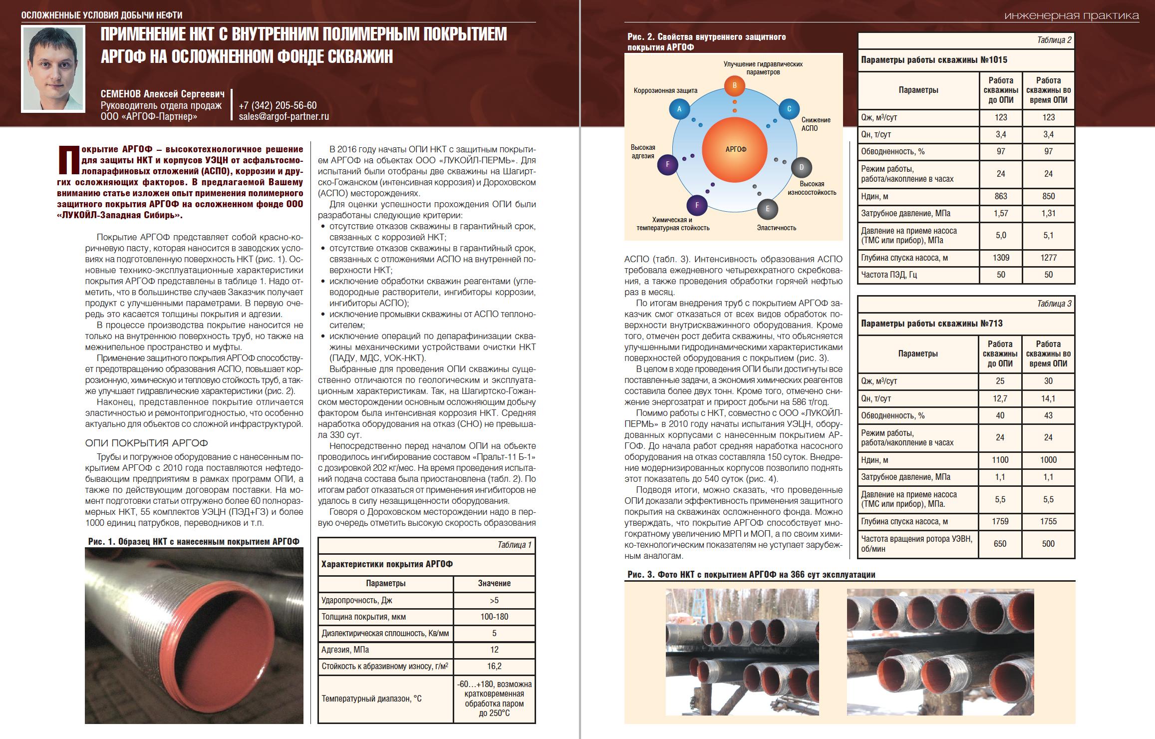 29742 Применение НКТ с внутренним полимерным покрытием АРГОФ на осложненном фонде скважин