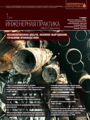 Инженерная практика №01/2020