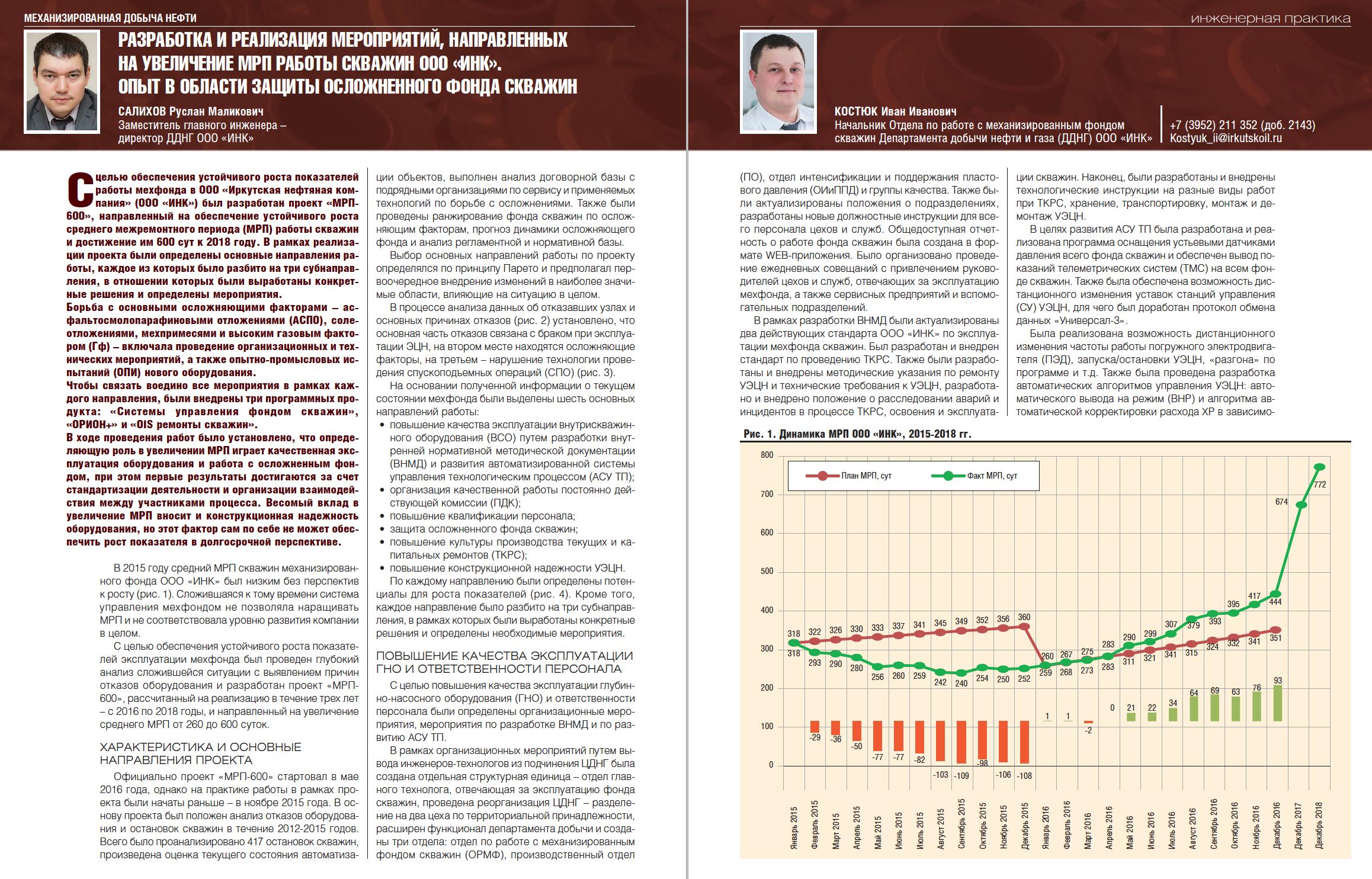 30492 Разработка и реализация мероприятий, направленных на увеличение МРП работы скважин ООО «ИНК».