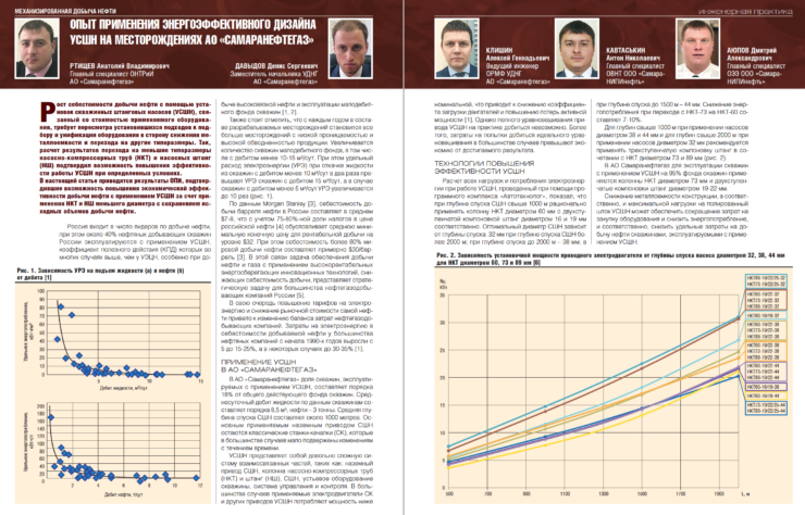 Опыт применения энергоэффективного дизайна УСШН на месторождениях АО «Самаранефтегаз»