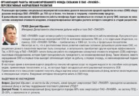 Организация работы механизированного фонда скважин в ПАО «ЛУКОЙЛ». Перспективные направления развития