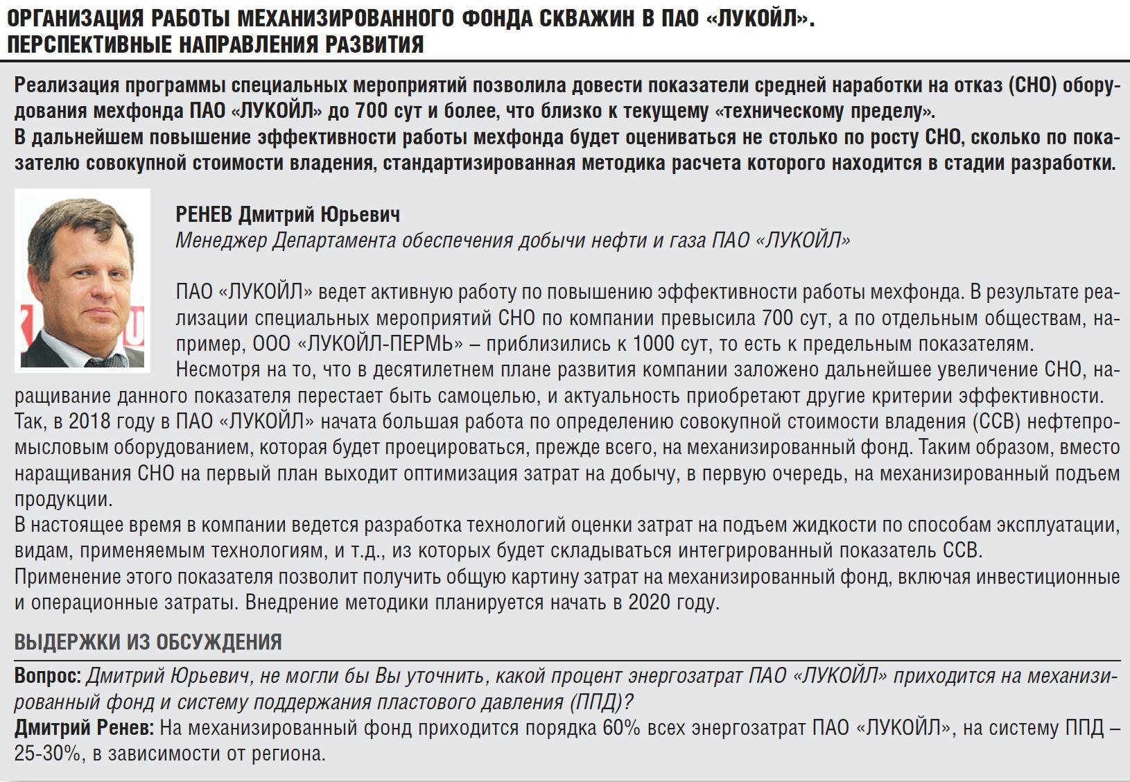 30539 Организация работы механизированного фонда скважин в ПАО «ЛУКОЙЛ». Перспективные направления развития