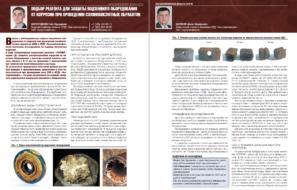 Подбор реагента для защиты подземного оборудования от коррозии при проведении солянокислотных обработок