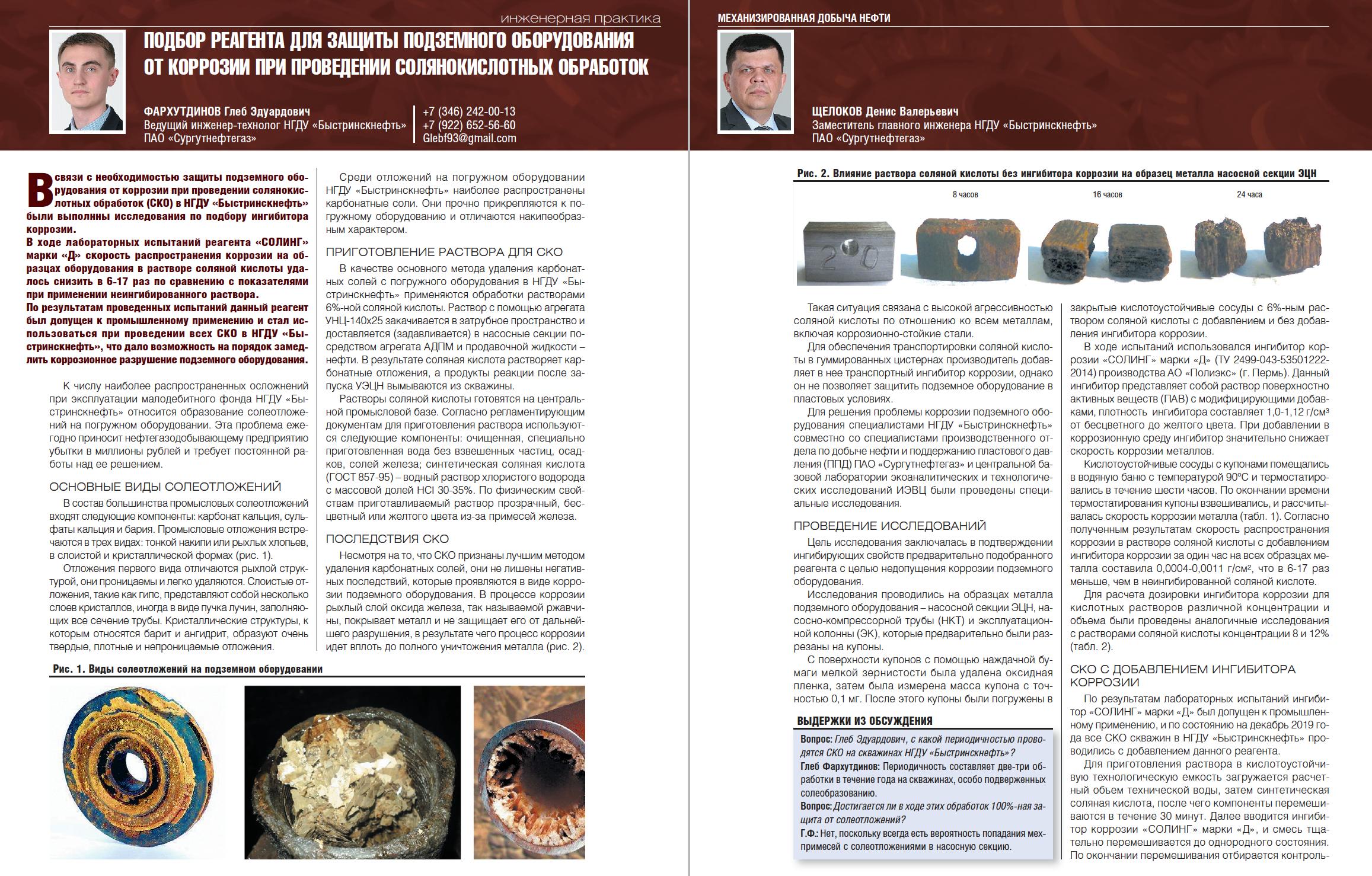 30458 Подбор реагента для защиты подземного оборудования от коррозии при проведении солянокислотных обработок