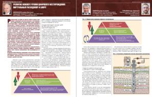 Развитие нижнего уровня цифрового месторождения: виртуальный расходомер и БИНУС