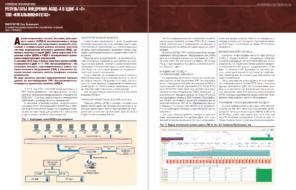 Результаты внедрения АСПД-А в ЦДНГ-4 «Т» ТПП «Когалымнефтегаз»