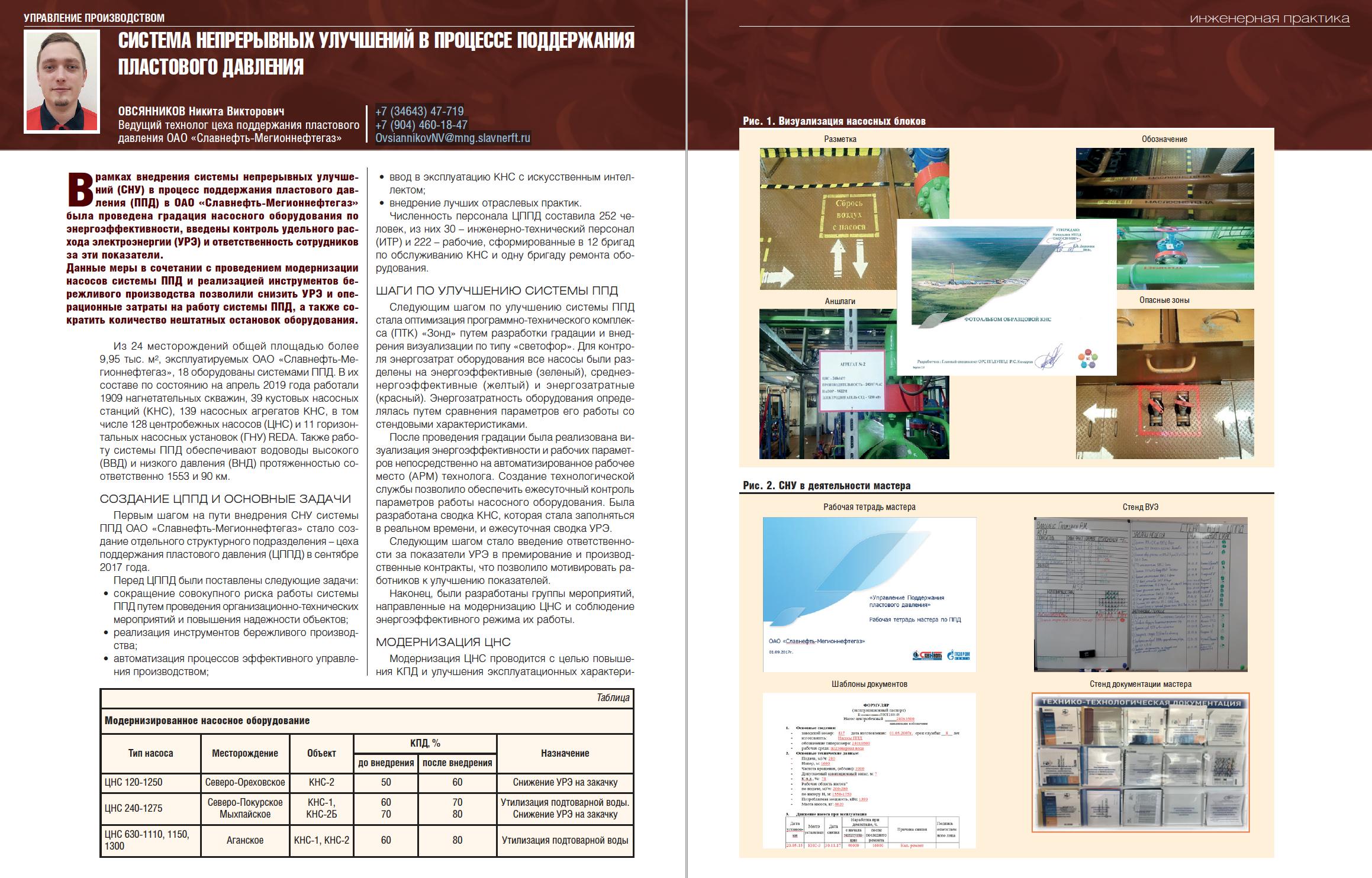30805 Система непрерывных улучшений в процессе поддержания пластового давления