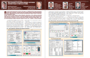 Новые возможности ПК «Автотехнолог» и интеллектуальные устройства на его основе