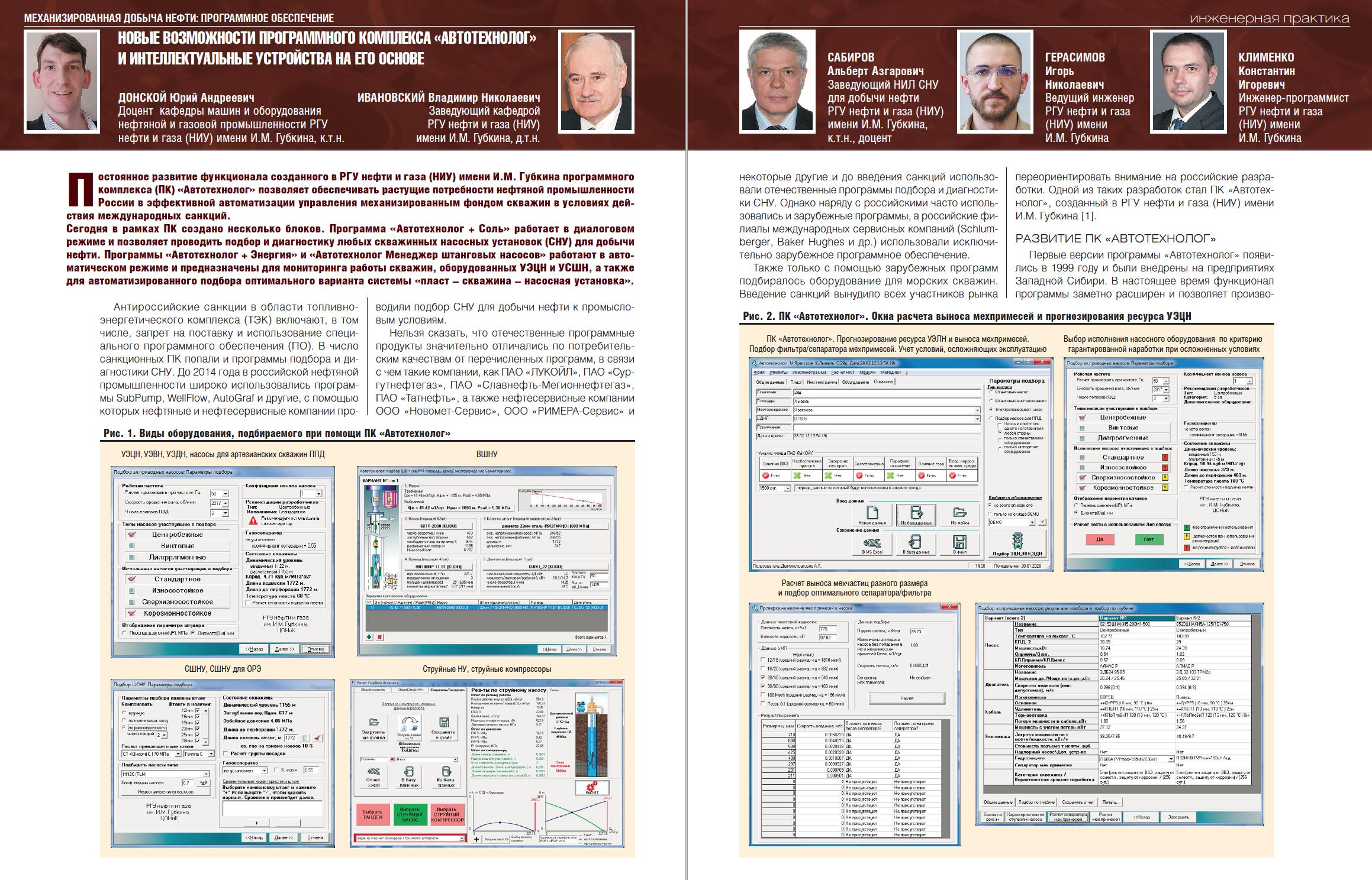 31002 Новые возможности ПК «Автотехнолог» и интеллектуальные устройства на его основе