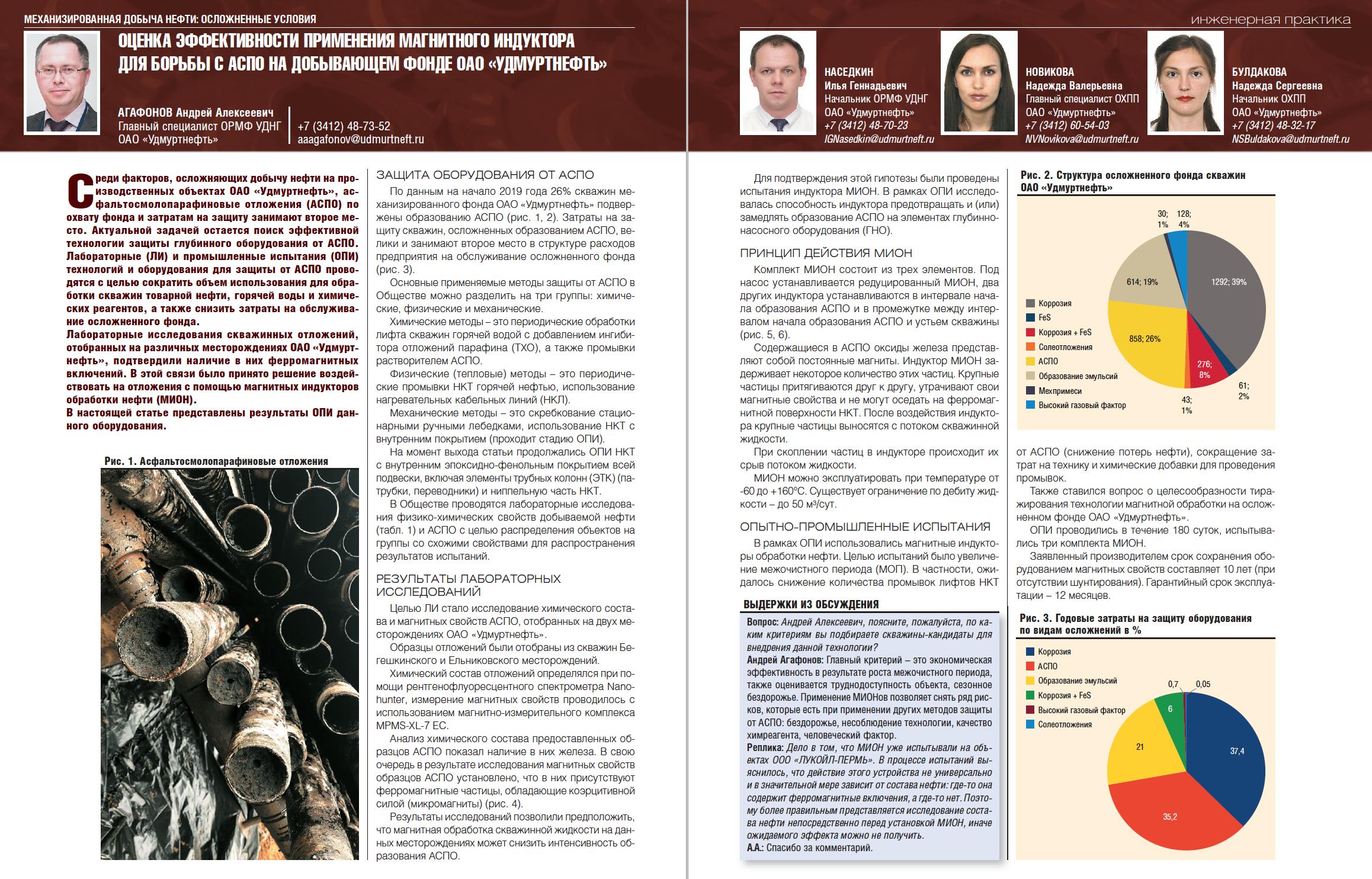 31097 Оценка эффективности применения магнитного индуктора для борьбы с АСПО на добывающем фонде ОАО «Удмуртнефть»