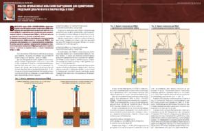 Опытно-промысловые испытания оборудования для одновременно-раздельной добычи нефти и закачки воды в пласт