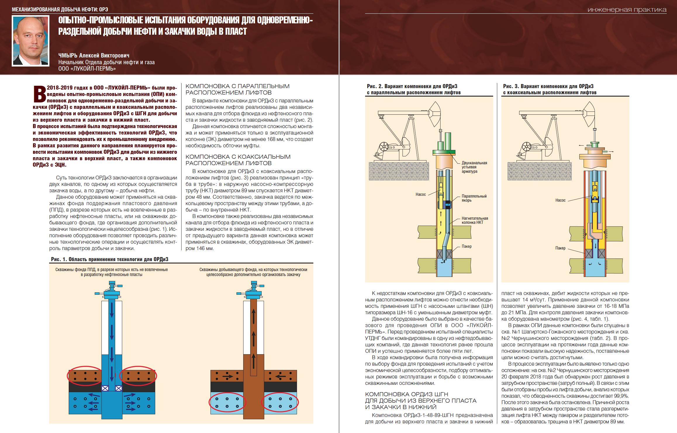 30971 Опытно-промысловые испытания оборудования для одновременно-раздельной добычи нефти и закачки воды в пласт