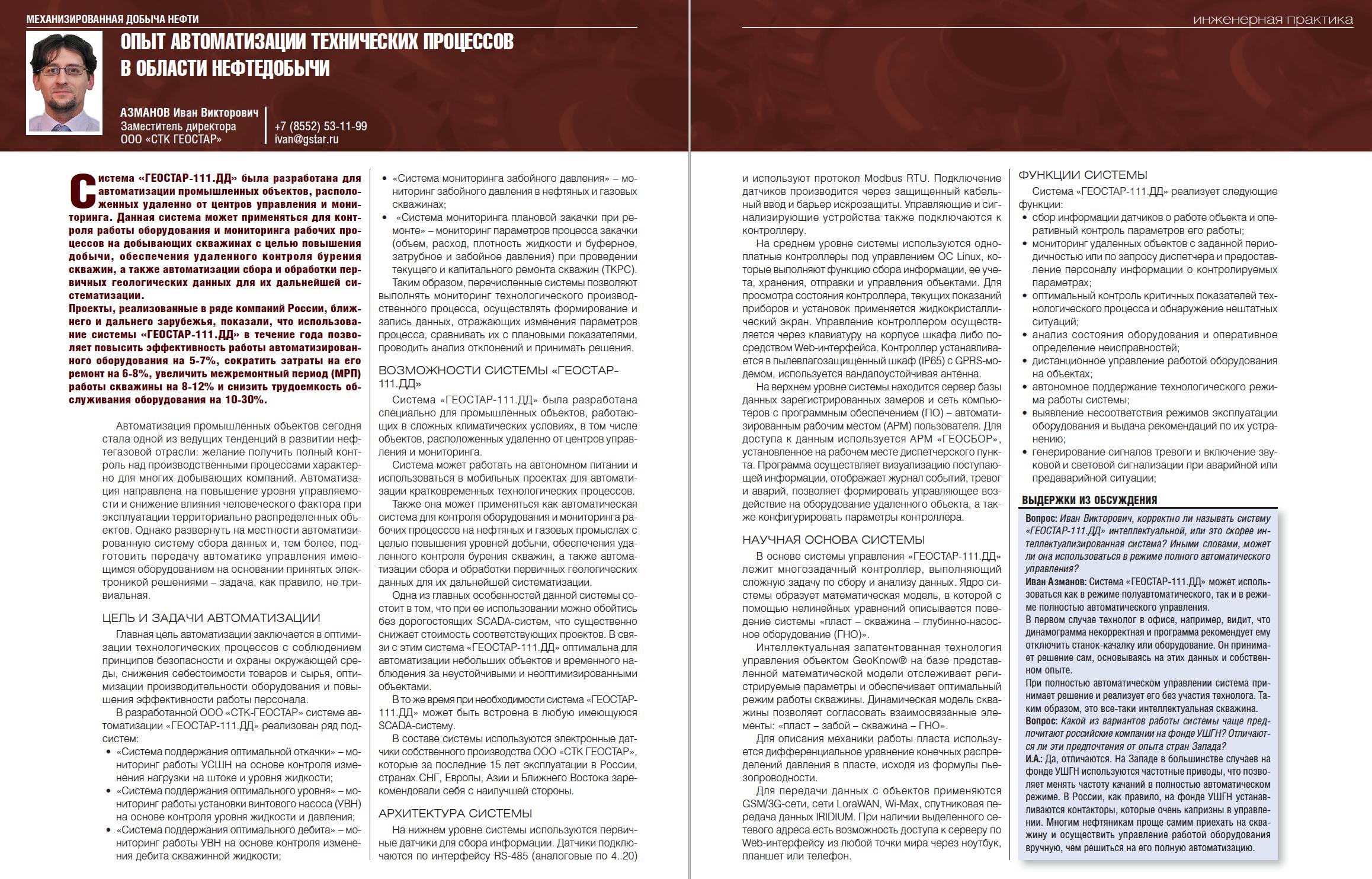 31558 Опыт автоматизации технических процессов в области нефтедобычи