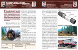 Опыт применения полимерно-армированных трубопроводов в ООО «Славнефть-Красноярскнефтегаз»
