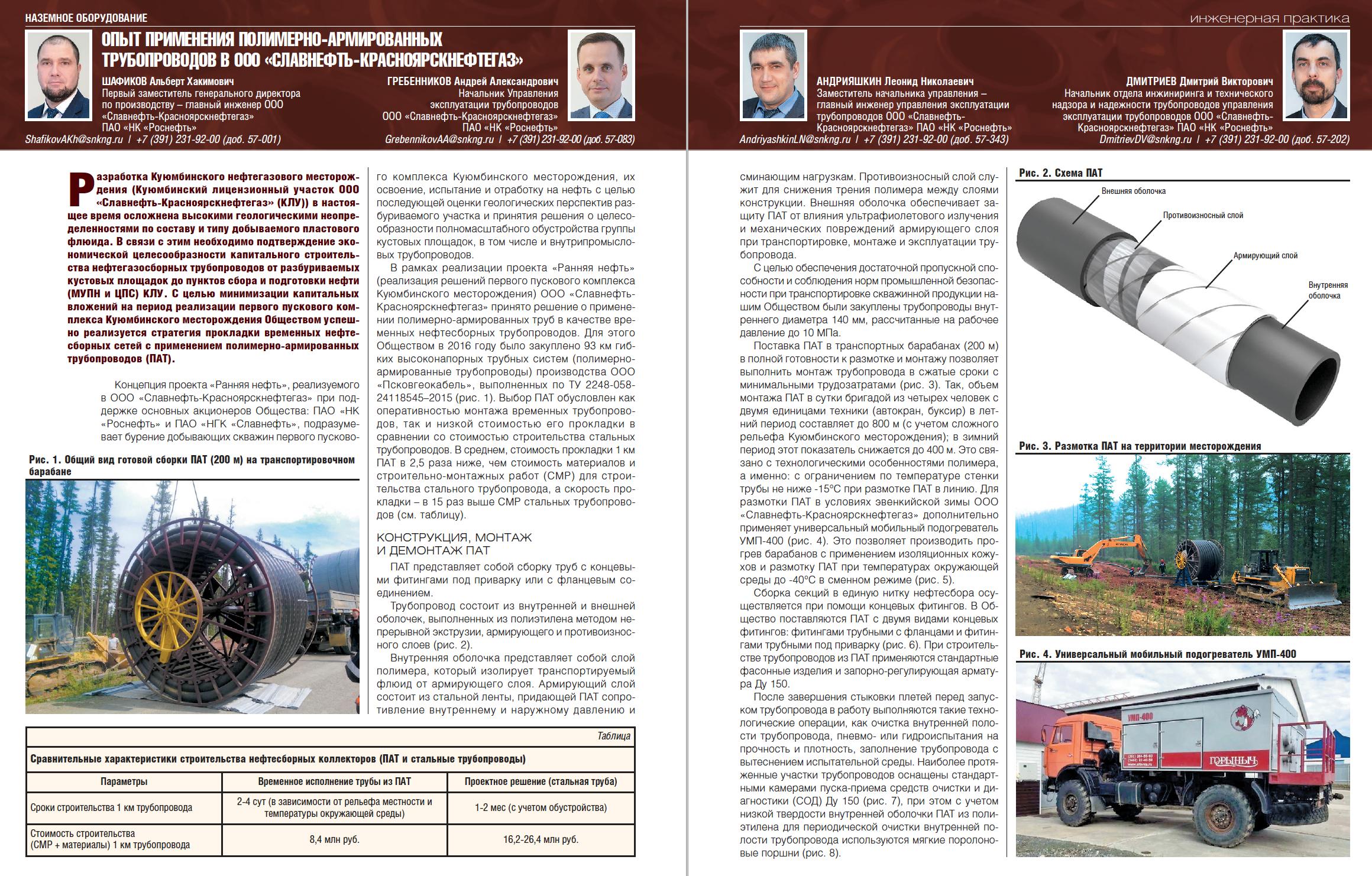 31525 Опыт применения полимерно-армированных трубопроводов в ООО «Славнефть-Красноярскнефтегаз»