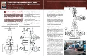 Основные направления развития производства запорно-регулирующей и фонтанной арматуры для нефтяной отрасли