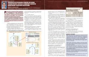 Применение интегрированных моделей для оценки технологического эффекта от внедрения технологии одновременно-раздельной эксплуатации