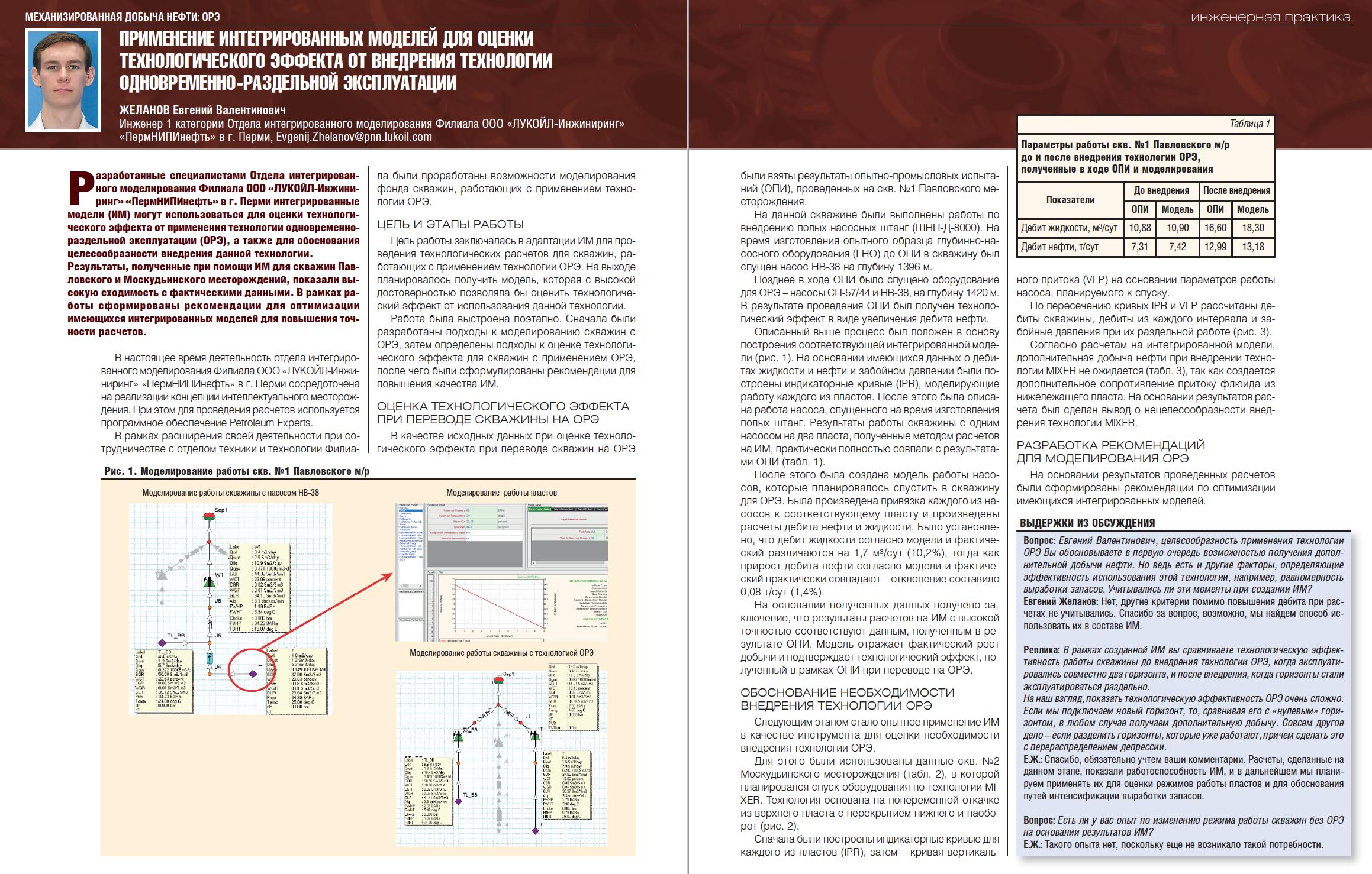 30959 Применение интегрированных моделей для оценки технологического эффекта от внедрения технологии одновременно-раздельной эксплуатации