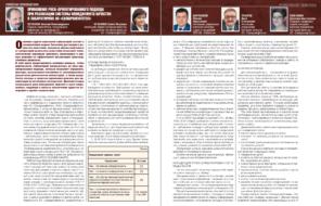Применение риск-ориентированного подхода при реализации системы менеджмента качества в лабораториях АО «Самаранефтегаз»