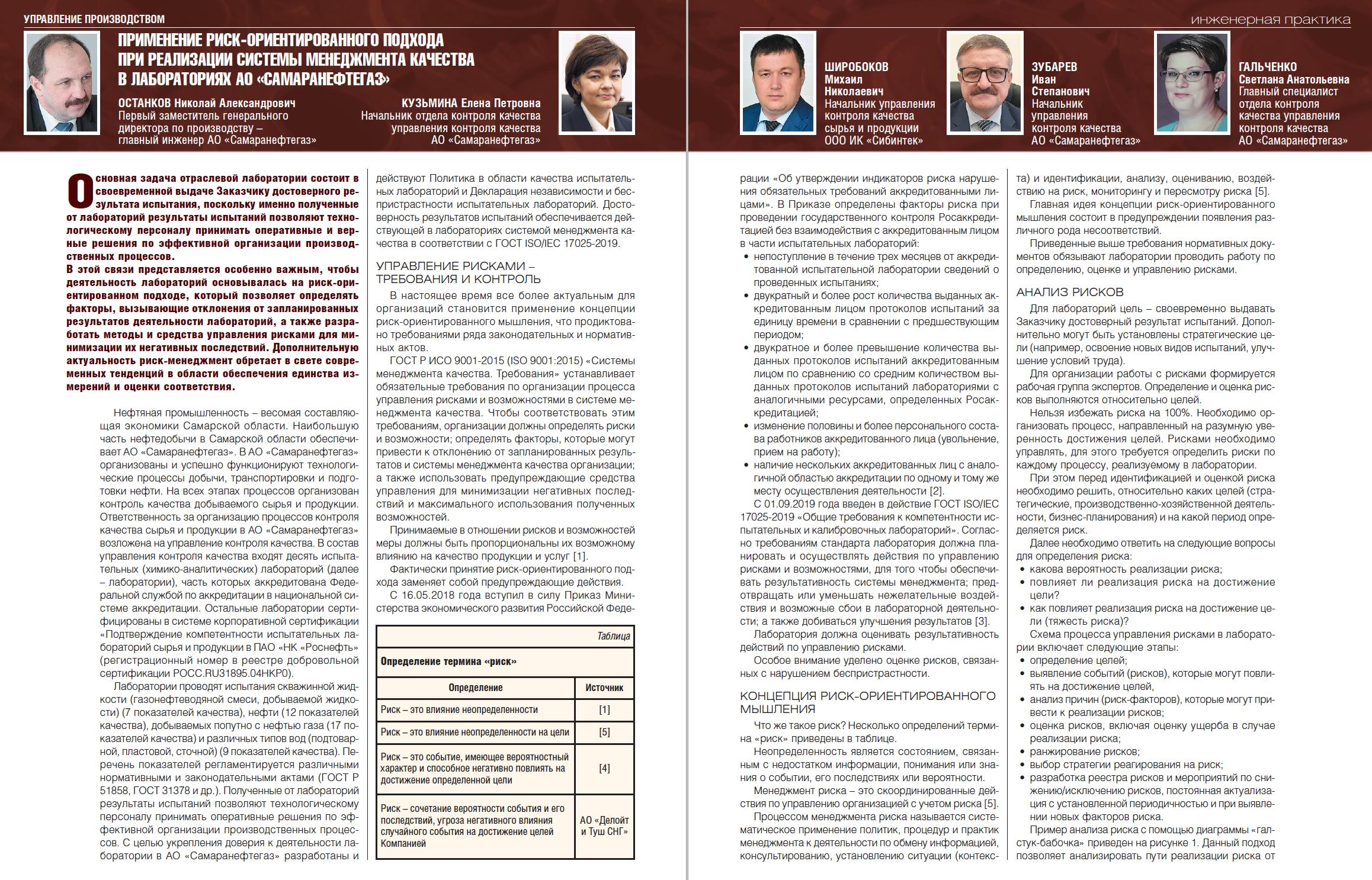 30841 Применение риск-ориентированного подхода при реализации системы менеджмента качества в лабораториях АО «Самаранефтегаз»